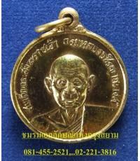 เหรียญสมเด็จพระสังฆราชเจ้ากรมหลวงวชิรญาณวงศ์ฯ. ปี ๒๕๑๔