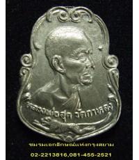 เหรียญหลวงพ่อสุด วัดกาหลง รุ่นฉลองอายุครบ ๘๐ ปี