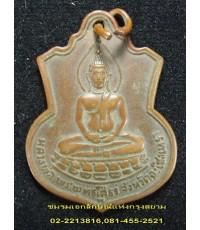 เหรียญหลวงพ่อพระพุทธโสธร รูปอารม์ ปี ๒๕๐๙ เนื้อทองแดง