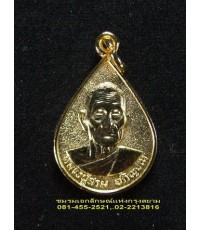 หลวงปู่สาม อกิญจโน เหรียญกะไหล่ทอง ฉลองอายุ ๙๒ ปี