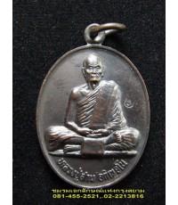 หลวงปู่สาม อกิญจโน เหรียญรูปไข่ใหญ่ นั่งเต็มองค์ ฉลองอายุครบ ๙๑ ปี