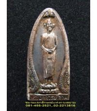 เหรียญรุ่นห้า(รุ่นไตรมาส)หลวงปู่สาม อกินจโน วัดป่าไตรวิเวก