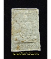 พระผงรูปเหมือนที่ระลึกครบรอบ ๘๐ ปี หลวงปู่สาม อกิญจโน...2