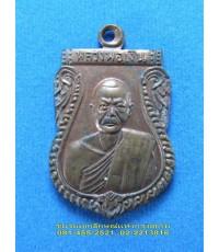 เหรียญเสมา หลวงพ่อเงิน วัดดอนยายหอม ปี ๒๕๑๐