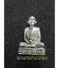 หลวงปู่สาม อกิญจโน รูปเหมือน ฉลองอายุครบ ๙๑ ปี วัดป่าไตรวิเวก สุรินทร์ เนื้อทองแดง