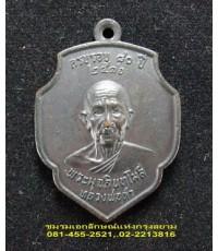 เหรียญพระมุจลินทโมลี(หลวงพ่อดำ) วัดมุจลินทวาปีวิหาร (วัดตุยง) รุ่นแรก
