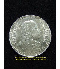 เหรียญสองสลึงเนื้อเงิน มหาวชิราวุธ สยามินทร์ หลังสยามรัฐ ช้างสามเศียร ปี ๒๔๖๓