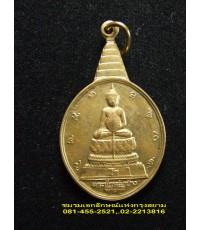 เหรียญพระชัยหลังช้าง ปี ๒๕๓๐