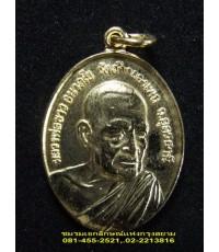 เหรียญหลวงปู่ขาว อนาลโย กะไหล่ทอง วัดถ้ำกลองเพล อุดรธานี