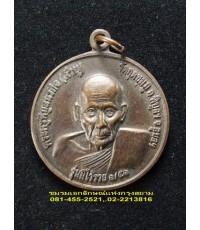 เหรียญพระครูพิบูลนวกิจ(คำบุ) รุ่นมีไว้รวย๑/๕๑ อุบลราชธานี.