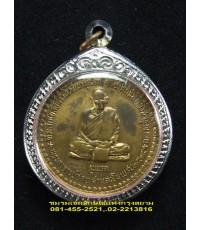 เหรียญหลวงปู่ชอบ ฐานสะโม ปี ๒๕๑๔
