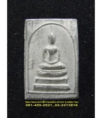 พระสมเด็จเนื้อชินตะกั่ว รุ่นแรก ปี ๒๕๑๔ หลวงปู่โต๊ะ วัดประดู่ฉิมพลี