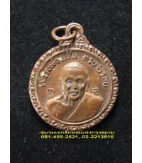 เหรียญหลวงพ่อแช่ม ครบ ๖ รอบ วัดดอนยายหอม นครปฐม ปี๒๕๒๑