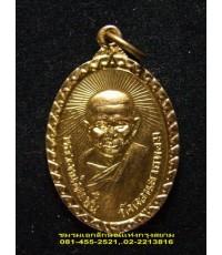 เหรียญกะไหล่ทองพิมพ์รัศมี หลวงพ่อแช่ม วัดดอนยายหอม