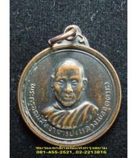 เหรียญพระครูอุดมสิทธาจารย์(หลวงพ่ออุตตมะ) วัดวังก์วิเวการาม จ.กาญจนบุรี