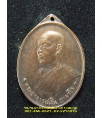เหรียญ อาจารย์ฝั้น อาจาโร รุ่นห้า