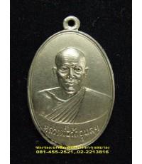 เหรียญหลวงพ่อพิน วัดอุบลฯ.ราชบุรี.