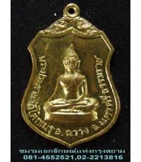 เหรียญพระประธานวัดโคกเมรุ ปี ๒๕๑๗ นครศรีธรรมราช