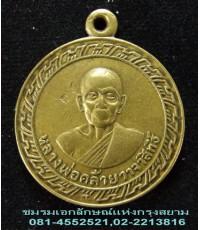 เหรียญกลมกลาง หลวงพ่อคล้าย วัดสวนขัน ปี ๒๕๐๕ พิมพ์นิยม