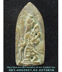 เหรียญหล่อฤาษี พิมพ์ใบหอก หลวงพ่อเจ๊ก วัดเขาแดงตก พัทลุง