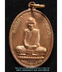 เหรียญฉลองครบรอบ ๙๐ ปี....9 หลวงพ่อพรหม วัดช่องแค
