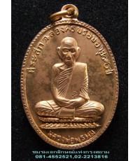 เหรียญฉลองครบรอบ ๙๐ ปี....11 หลวงพ่อพรหม วัดช่องแค