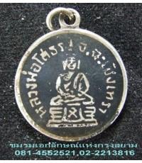 เหรียญกลมเนื้อเงินลงถม หลวงพ่อโสธร จ.ฉะเชิงเทรา ปี ๒๕๑๕