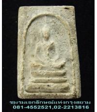 พระสมเด็จพิมพ์ทรงเจดีย์ หลวงปู่นาค วัดระฆัง ปี ๒๔๙๕