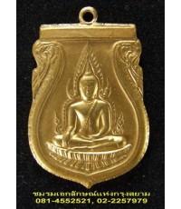 เหรียญพระพุทธชินราช พิมพ์นิยม วัดสุทัศน์ฯ.