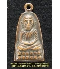 เหรียญหลวงปู่ทวด วัดช้างไห้ ปี ๒๕๐๘ พิมพ์กลาง