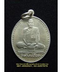หลวงพ่อโอด วัดจันเสน เหรียญเงินครบ ๖ รอบ หลังยันต์นะ ปี๒๕๓๑