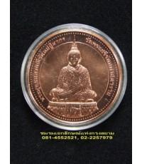 เหรียญพระแก้วมรกต เนื้อทองแดง วัดบวรนิเวศฯ.