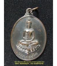 เหรียญพระพุทธปริต เนื้อทองแดง ปี๒๕๑๕