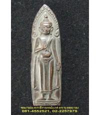 เหรียญพระร่วง หลังยุทธหัตถี สุพรรณบุรี ปี ๒๕๑๓