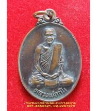 เหรียญหลวงพ่อกัน วัดเขาแก้ว ปี ๒๕๒๓