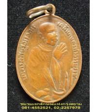 เหรียญไหว้ข้าง หลวงพ่อคล้าย วัดสวนขัน นครศรีธรรมราช