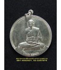 เหรียญกลมใหญ่ หลวงพ่อเงิน วัดดอนยายหอม ปี ๒๕๐๖