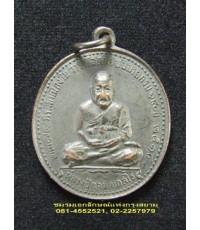 เหรียญหลวงปู่ภู จนฺทเกสโร วัดอินทรวิหาร ปี ๒๕๑๔