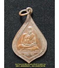 เหรียญหยดน้ำหลวงปู่ภู จนฺทเกสโร วัดอินทรวิหาร ปี ๒๕๒๐