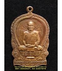 เหรียญนั่งพานรุ่นแรก หลวงปู่ม่น ธมฺมจิณโณ วัดเนินตามาก