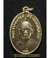 เหรียญรูปเหมือนครึ่งองค์ หลวงพ่อแพ วัดพิกุลทอง