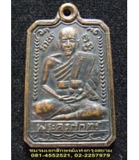 เหรียญหลวงพ่อภักตร์ พ.ศ.๒๔๙๗ วัดบึงทองหลาง