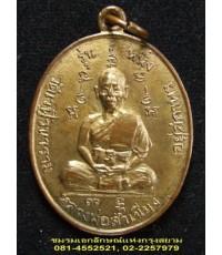 เหรียญรุ่นหนึ่ง หลวงพ่อสำเนียง อยู่สถาพร วัดเวฬุวนาราม