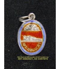 เหรียญพระนอนยะลา เนื้อเงินลงยา ปี ๒๔๙๓