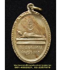 เหรียญพระพุทธไสยาสน์ วัดพระแท่นดงรัง