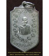 เหรียญห้าเหลี่ยมรูปเหมือนครึ่งองค์ ปี ๒๕๑๓ ท่านเจ้าคุณนรฯ.กะไหล่เงิน