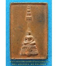 เหรียญสี่เหลี่ยมพระแก้วมรกต ปี ๒๕๑๓ ท่านเจ้าคุณนรฯ.
