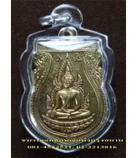 หลวงปู่เจือ ปิยสีโล วัดกลางบางแก้ว เหรียญพระพุทธชินราชมหามงคล รุ่นไตรมาส เนื้อทองฝาบาตร