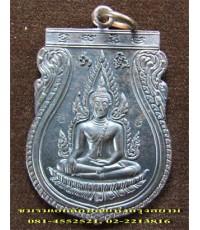 หลวงปู่เจือ ปิยสีโล วัดกลางบางแก้ว เหรียญพระพุทธชินราชมหามงคล รุ่นไตรมาส เนื้อนวะ