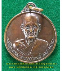 หลวงปู่สาม อกิญจโนเหรียญกลม รูปเหมือนครึ่งองค์ รุ่น ๖